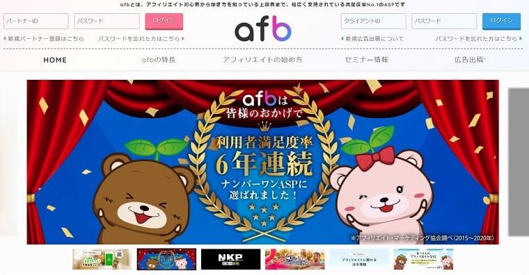 オススメ大手ASP③:【afb】利用者満足度6年連続1位
