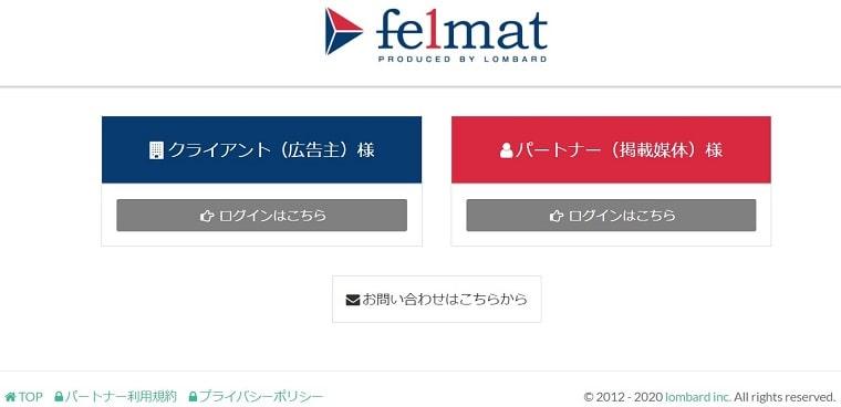 【felmat】サポートが神対応のクローズドASP