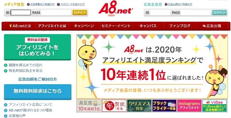 オススメ大手ASP①:【A8.net】業界最大手で膨大な広告数!