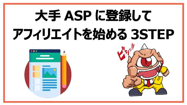 大手ASPに登録してアフィリエイトを始める3STEP