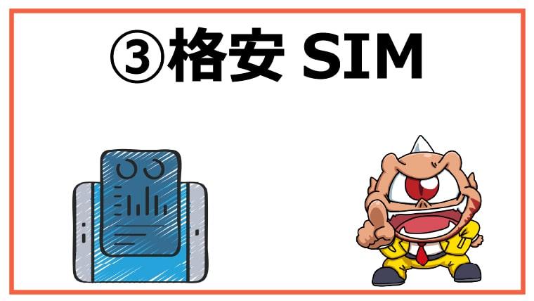 ③格安SIM