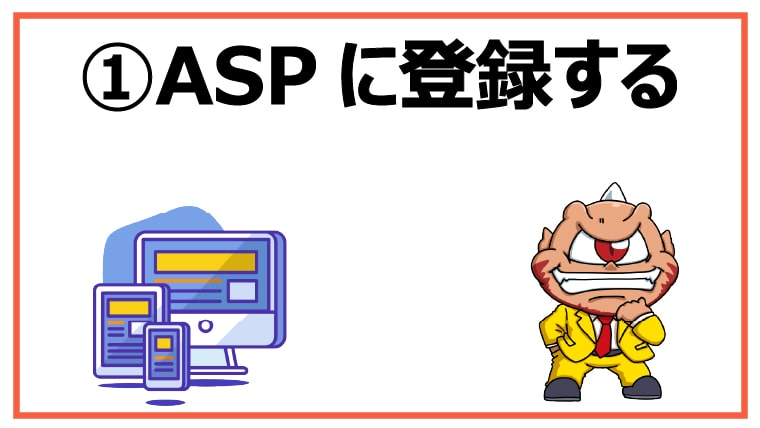 ①ASPに登録する