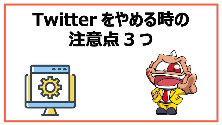 Twitterをやめる時の注意点3つ