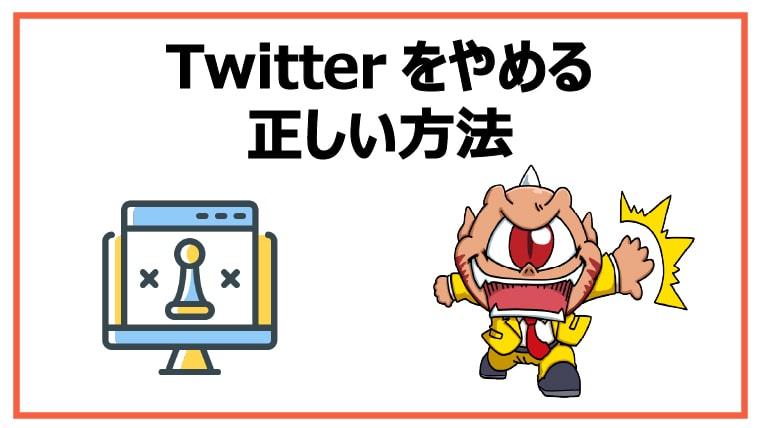 Twitterをやめる正しい方法【ツイ廃になる必要はありません。】