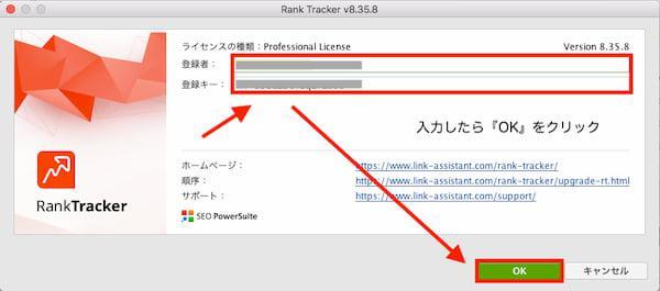 STEP5:『登録キー』をRank Trackerに入力して紐付け
