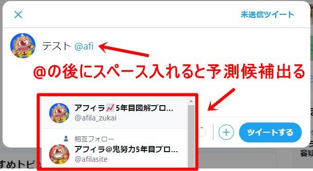 Twitterメンションのやり方 (画像で解説します)