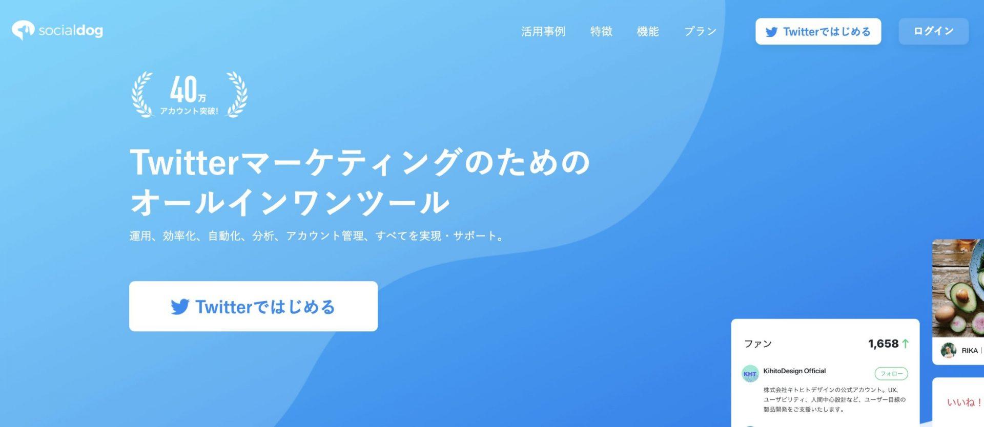 定期ツイートおすすめアプリ①:SocialDog