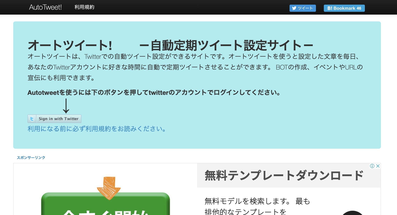 定期ツイートおすすめアプリ③:AutoTweet