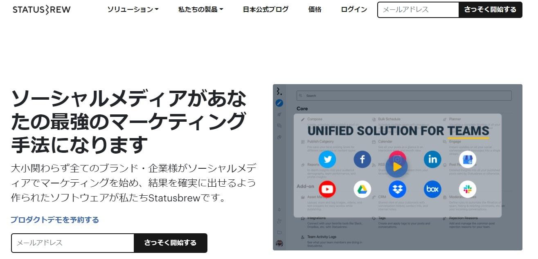 【StatusBrew】複数のSNSを分析できるツール