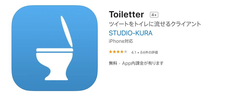 【Toiletter(トイレッター)】クソリプを水に流すアプリ