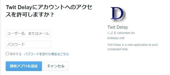 【Twit delay】予約投稿に特化したツール