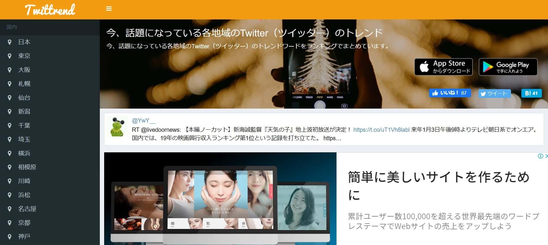 【Twittrend】地域別トレンドが入手できるツール