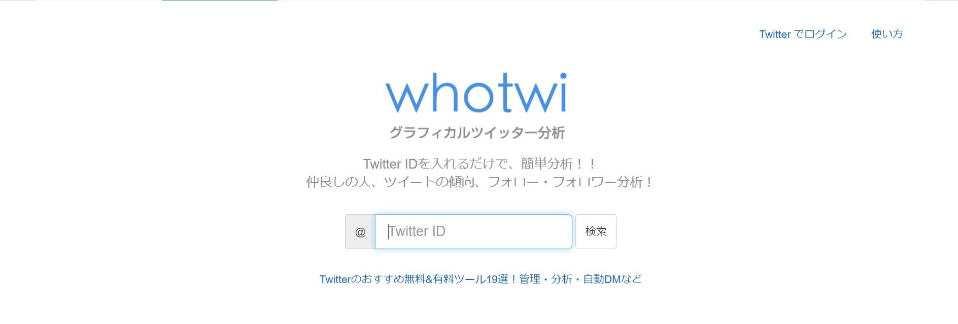 【whotwi】ライバルアカウントを分析できるツール
