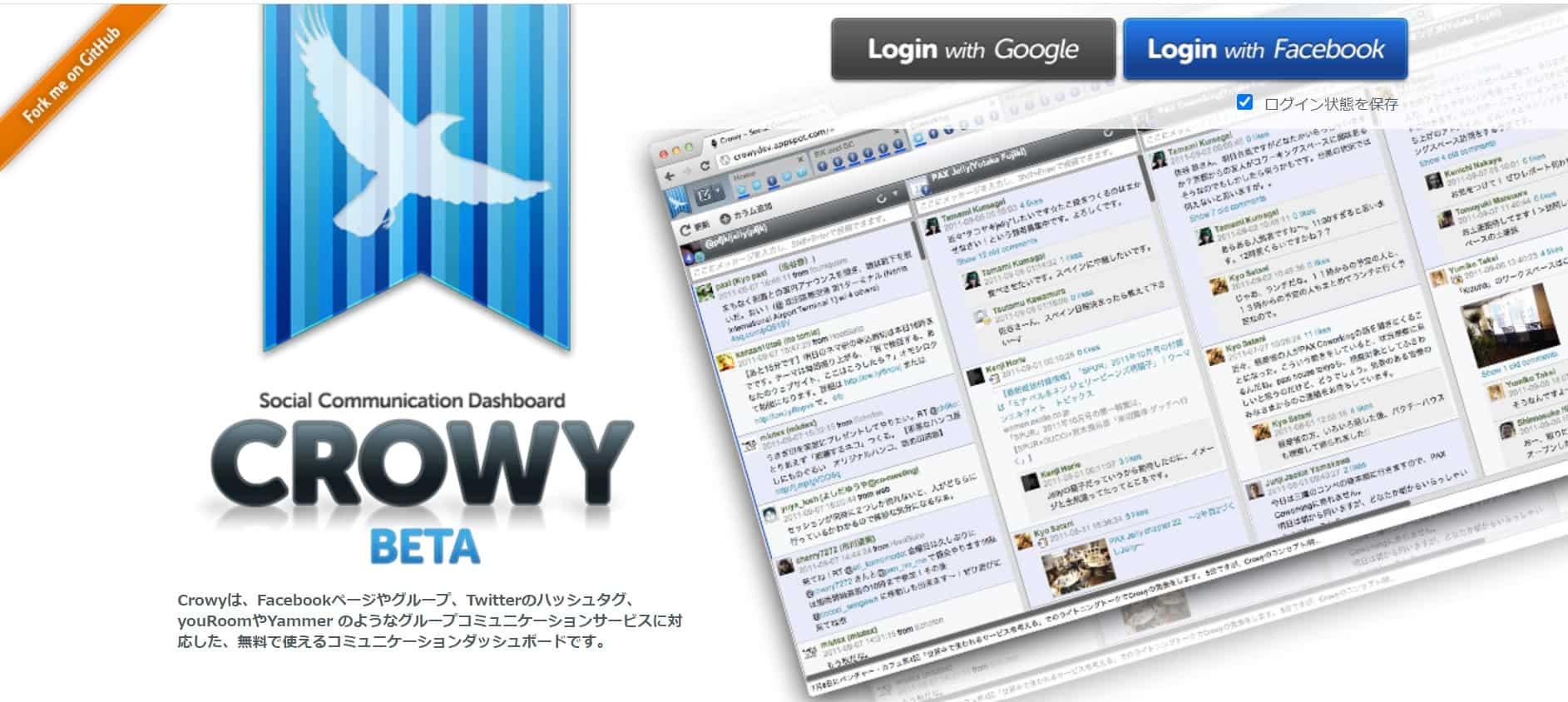 【Crowy】WEB上で利用できるSNS管理ツール