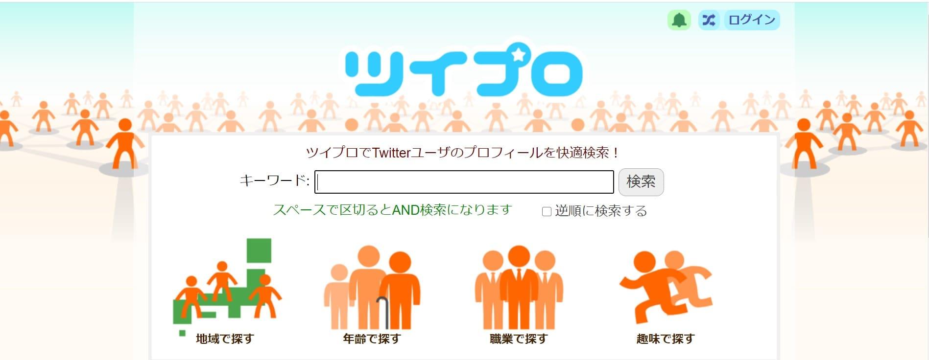 【ツイプロ】ライバルアカウントを検索できるツール