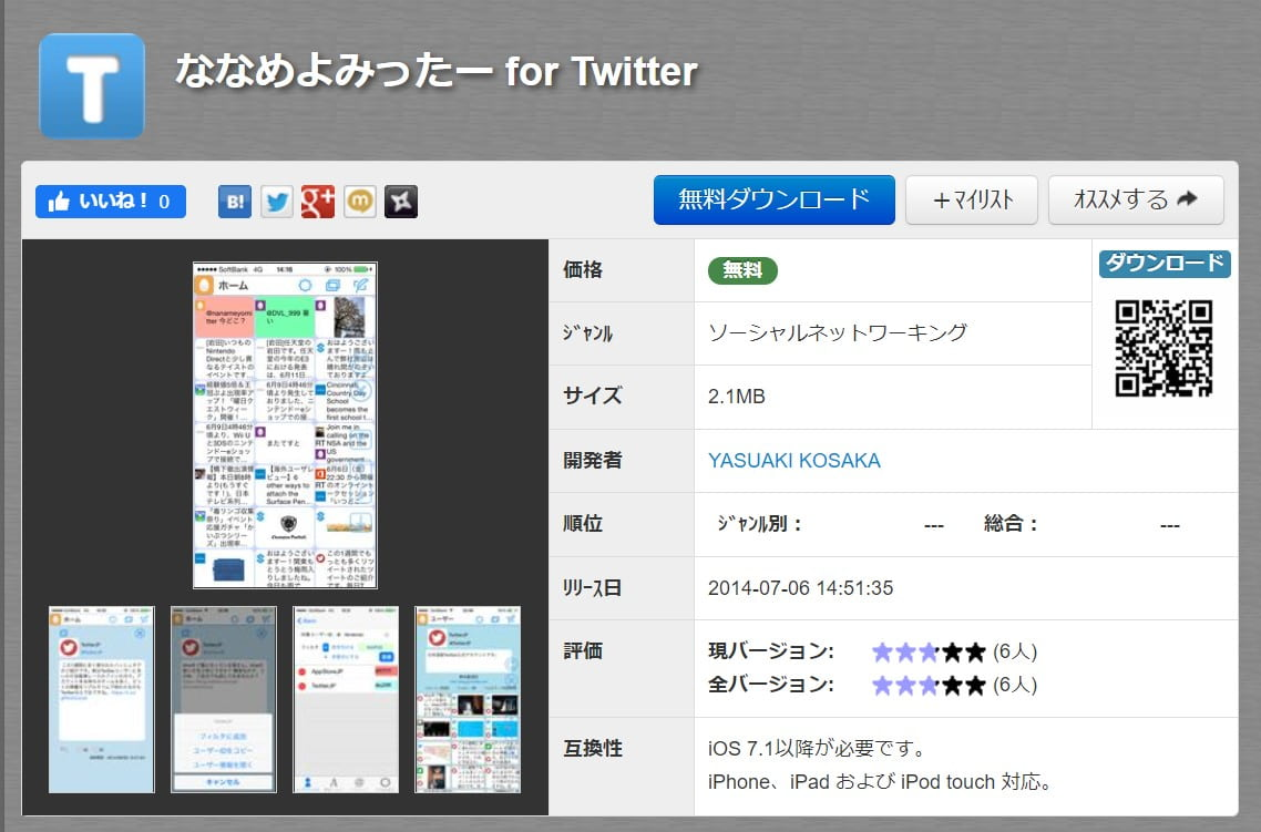 【ななめよみったー】タイムラインを一括で確認できるアプリ