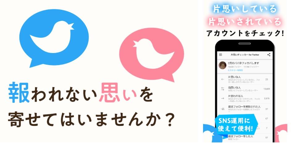 【片思いチェッカー for Twitter】非相互アカウントを簡単チェック