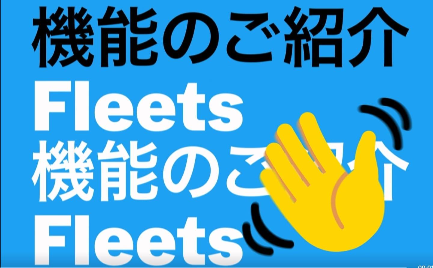 【Fleet(フリート)】Twitterの最新機能