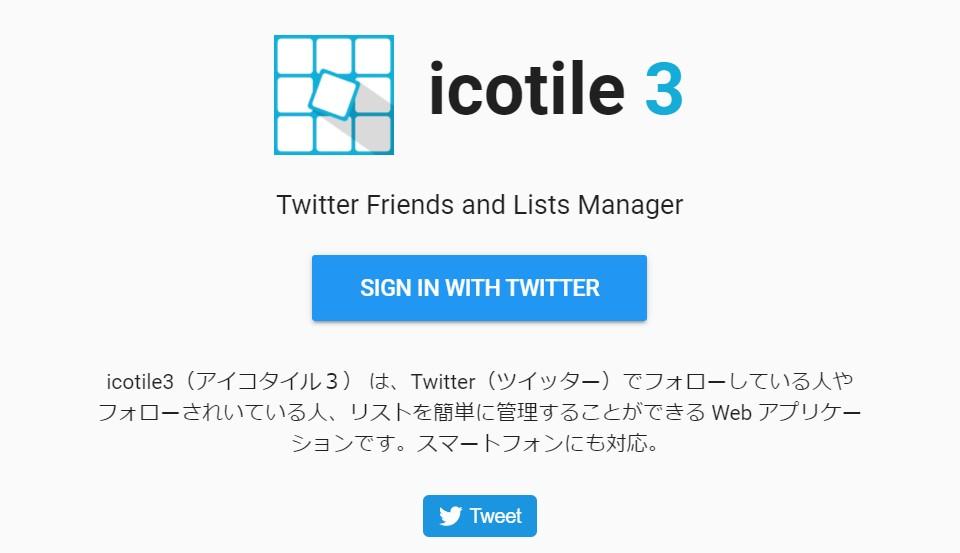 【icotile】簡単操作のフォロワー管理ツール