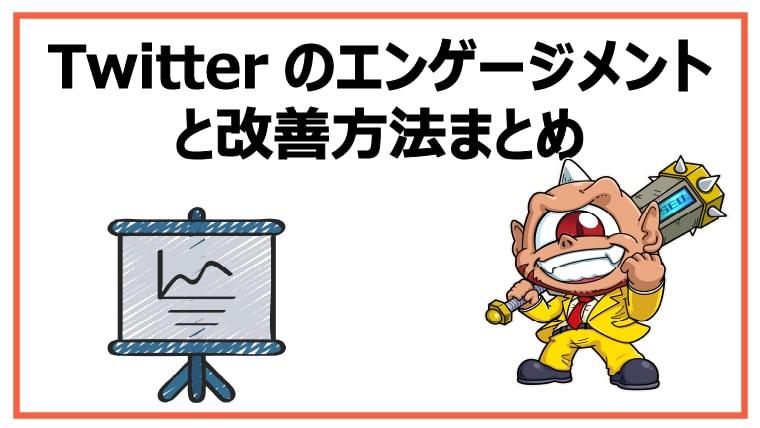 Twitterのエンゲージメントと改善方法まとめ