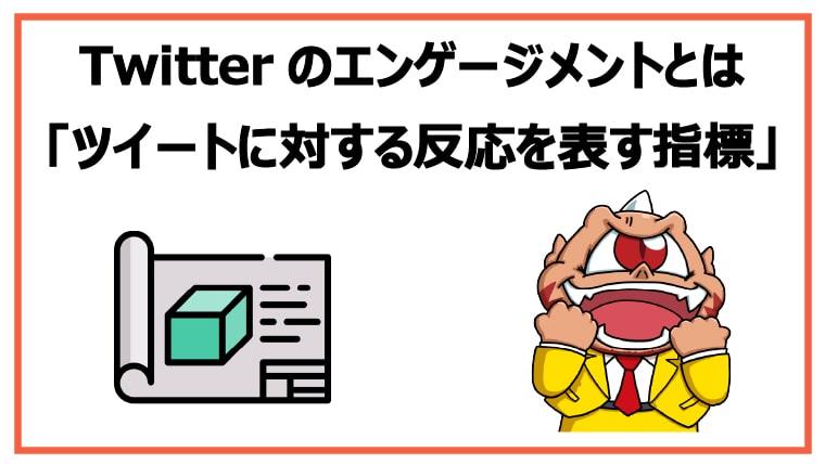 Twitterのエンゲージメントとは「ツイートに対する反応を表す指標」