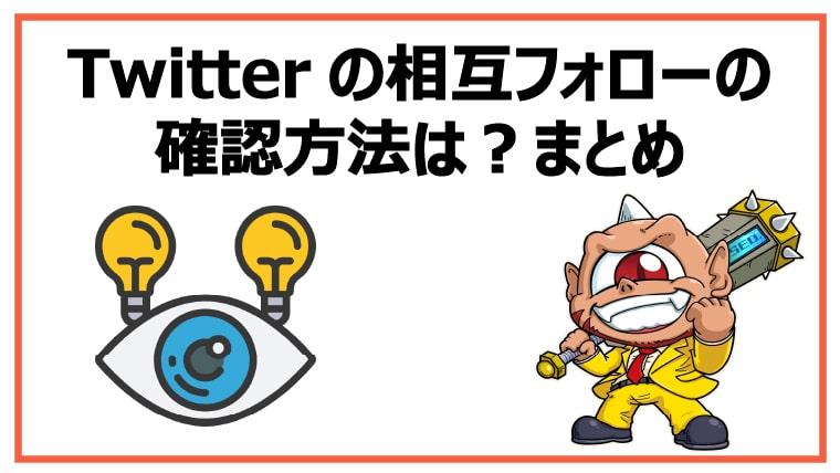 Twitterの相互フォローの確認方法は?【オススメアプリ3選】まとめ