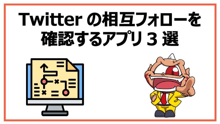 Twitterの相互フォローを確認するアプリ3選