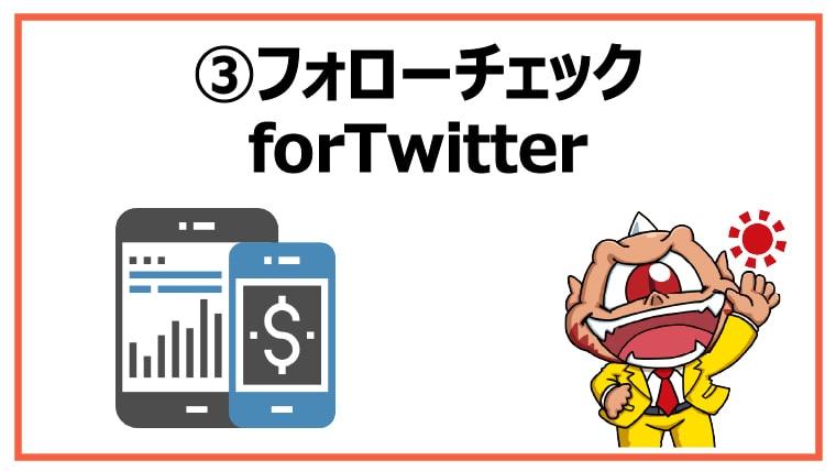 ③フォローチェックforTwitter
