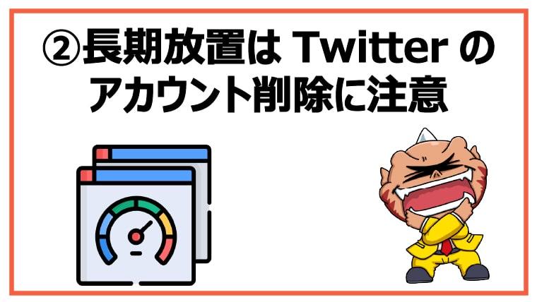 ②長期放置はTwitterのアカウント削除に注意