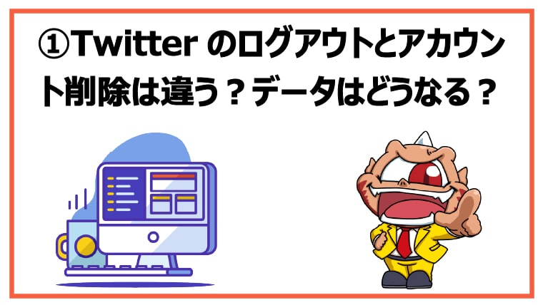 ①Twitterのログアウトとアカウント削除は違う?データはどうなる?