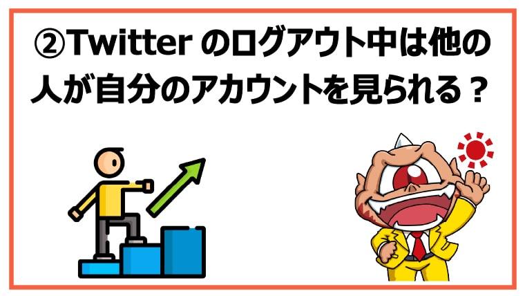 ②Twitterのログアウト中は他の人が自分のアカウントを見られる?
