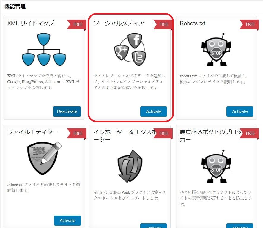 WordPressブログのTwitterカードの設定方法④
