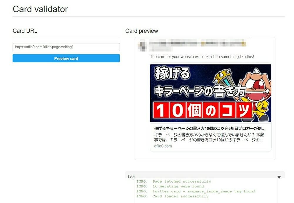 Twitterカードの更新方法・確認方法②