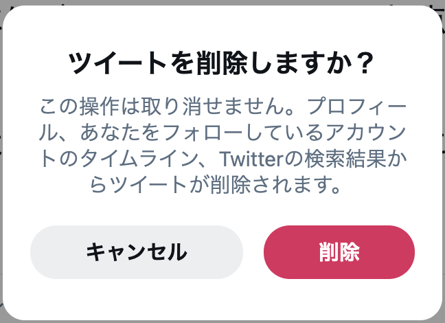 PC版Twitterのツイート削除方法③