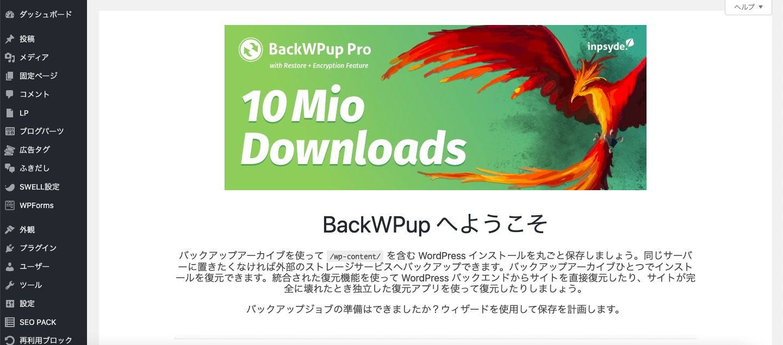 BackWpupへようこそ