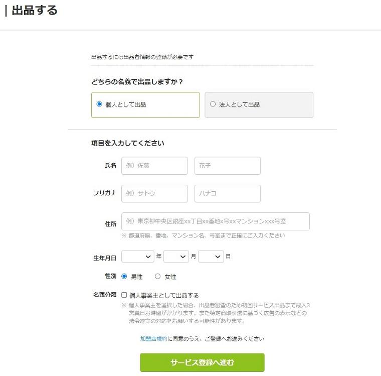 ココナラでのサービス出品の登録方法