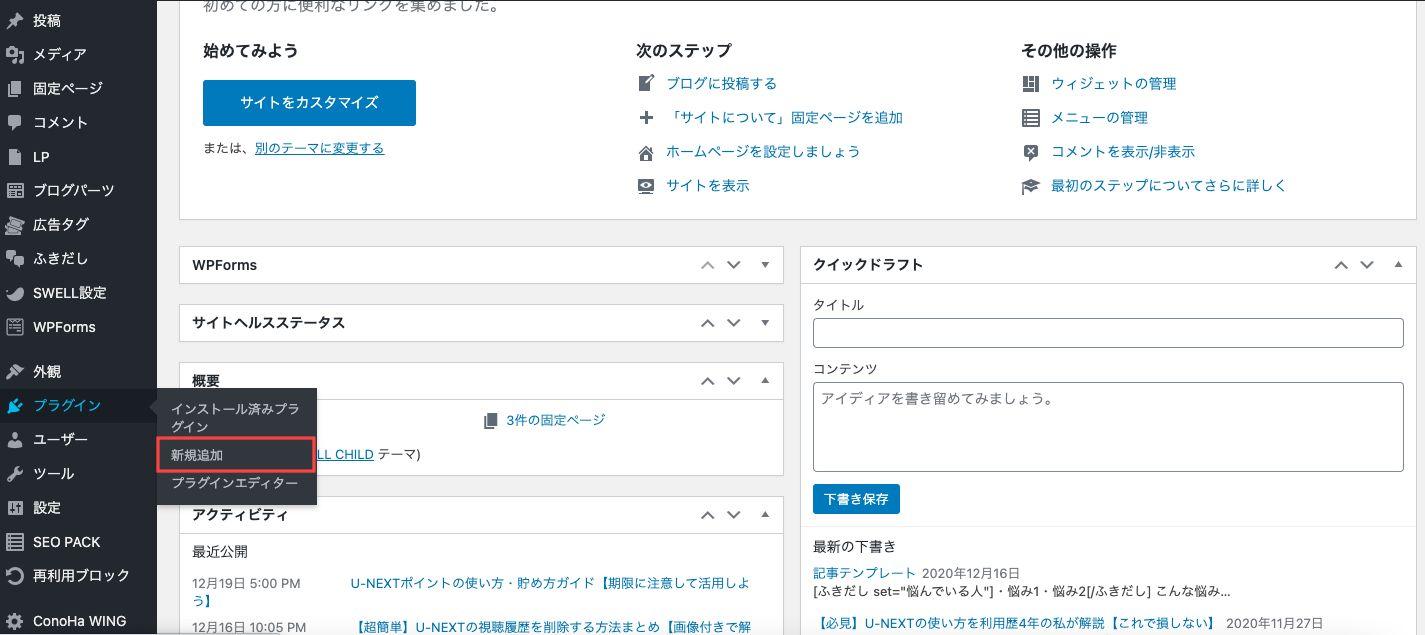ブログのバックアップ方法①:BackWPupをインストール