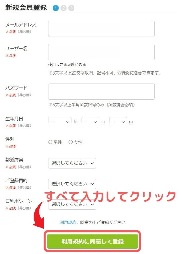 新規会員登録より仮登録をすすめる③