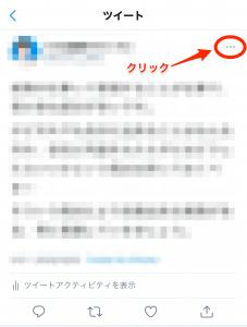 PC版Twitterのツイート削除方法