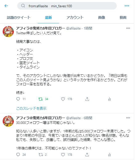 Twitterの除外検索方法⑤:いいねが少ないツイートを除外検索