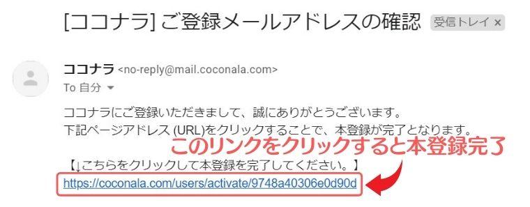 登録したメールより本登録をする③