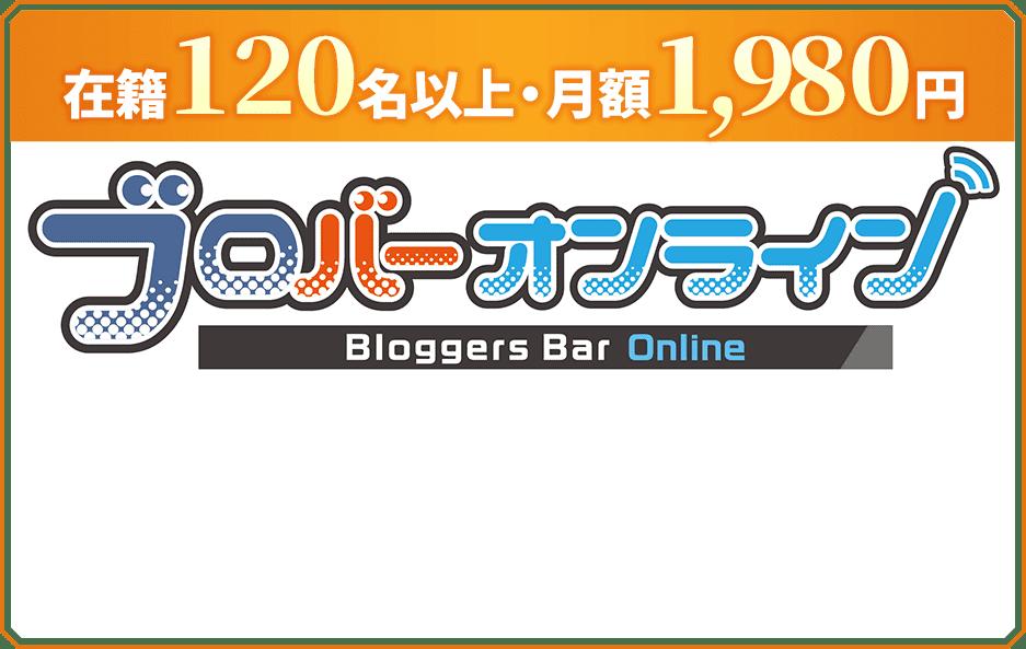 在籍120名以上・月額1980円