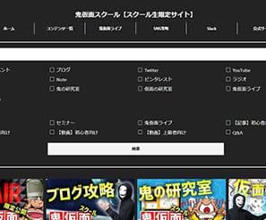 メンバー限定サイト