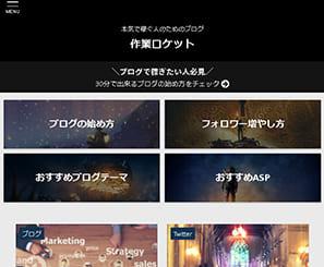 2.月間 10 万 PV ブログ運営