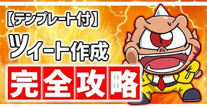 ツイート作成完全攻略【テンプレ15個付・保存版】:1,980円