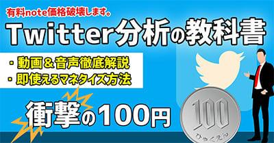 ワンランク上の Twitter 分析【1日30ツイートデータも公開する。】:1,980円