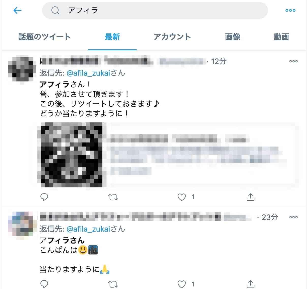 Twitterの除外検索方法③:URL付きツイートを除外で検索