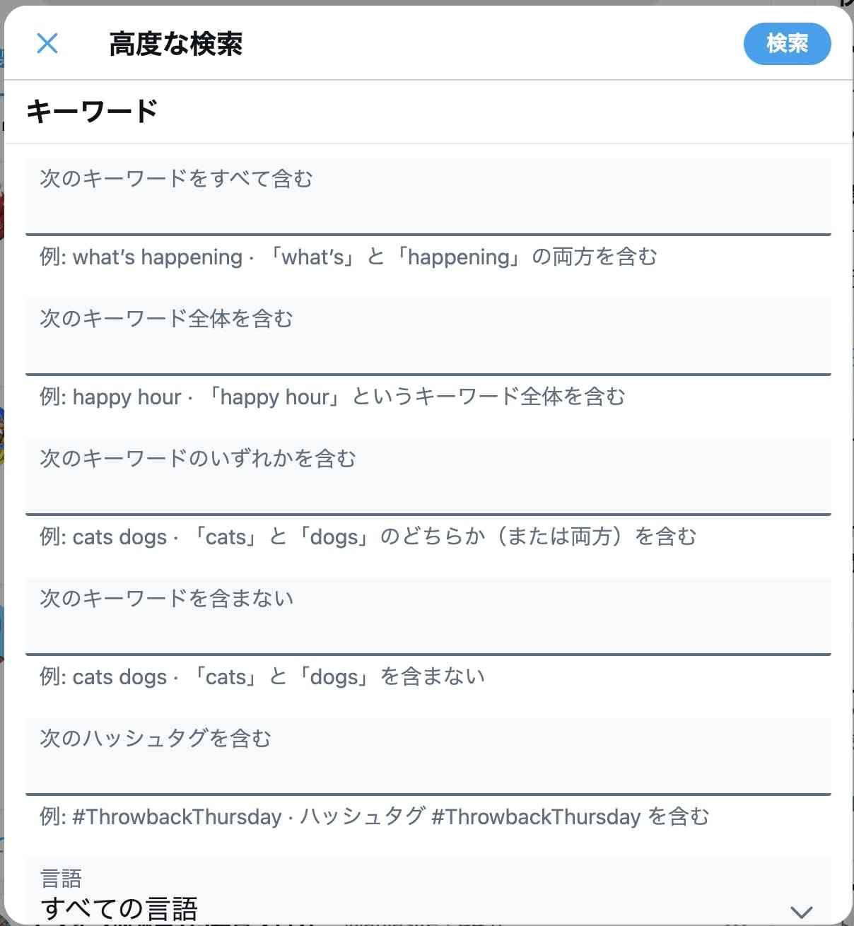 Twitterの高度検索